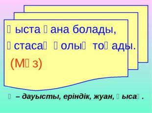 Ұ – дауысты, еріндік, жуан, қысаң. Қыста ғана болады, Ұстасаң қолың тоңады. (