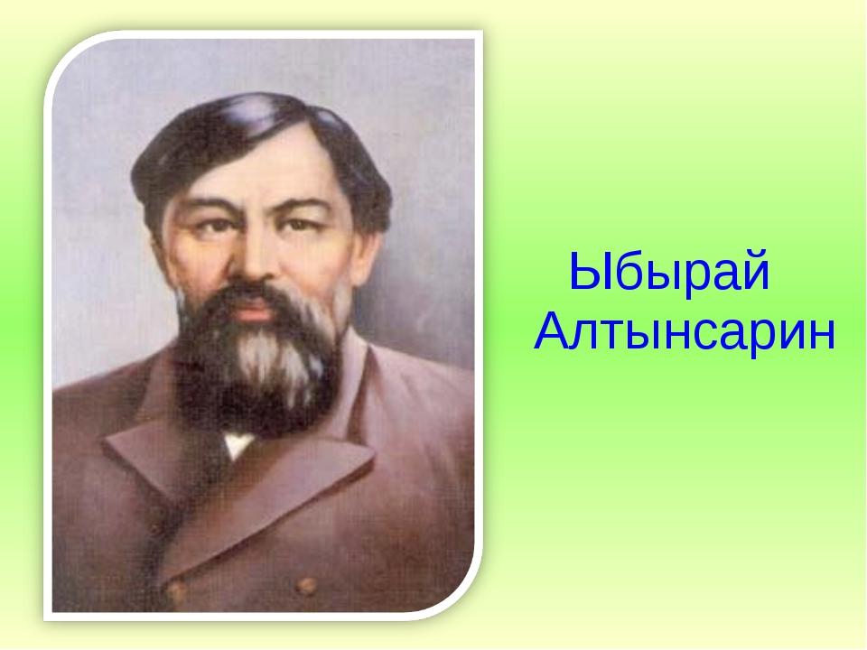 Ыбырай Алтынсарин