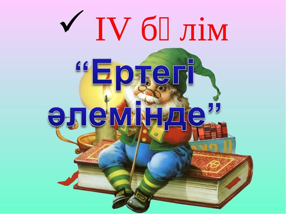 IV бөлім