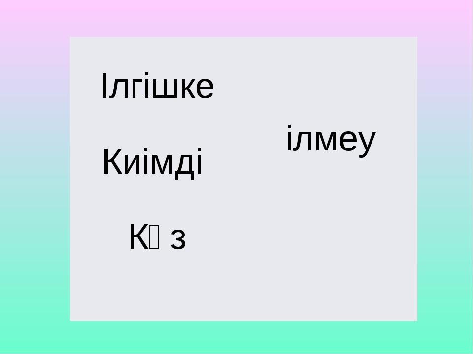 Ілгішке ілмеу Киімді  Көз
