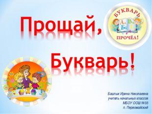 Башлык Ирина Николаевна учитель начальных классов МБОУ ООШ №33 п. Первомайский