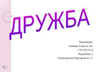 Выполнила: ученица 9 класса «Б» ГУСОШ № 9 Воробьёва А Руководитель Мурзакова