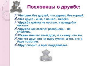 Пословицы о дружбе: Человек без друзей, что дерево без корней. Нет друга - и