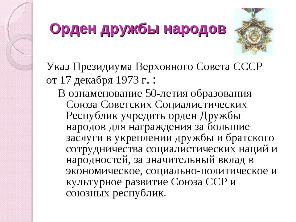 Орден дружбы народов Указ Президиума Верховного Совета СССР от 17 декабря 197...