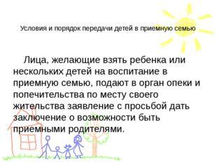 Условия и порядок передачи детей в приемную семью Лица, желающие взять ребенк