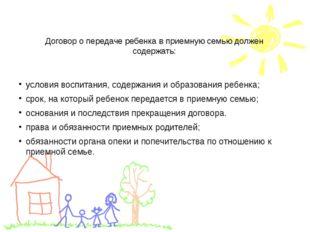 Договор о передаче ребенка в приемную семью должен содержать: условия воспита