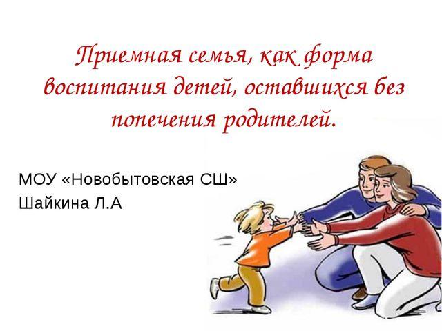 Приемная семья, как форма воспитания детей, оставшихся без попечения родителе...