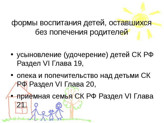 формы воспитания детей, оставшихся без попечения родителей усыновление (удоче...