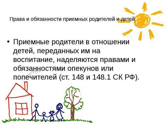 Права и обязанности приемных родителей и детей. Приемные родителив отношении...