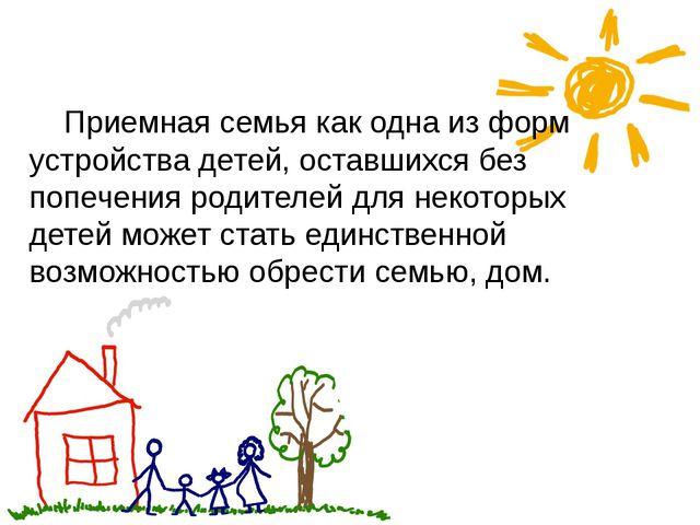 Приемная семья как одна из форм устройства детей, оставшихся без попечения р...