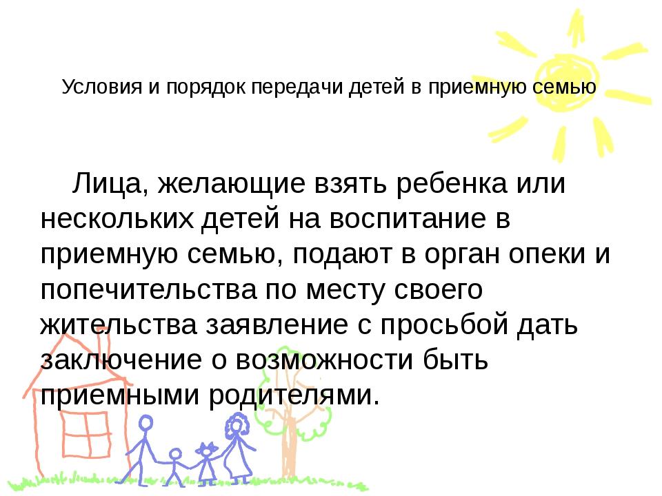 Условия и порядок передачи детей в приемную семью Лица, желающие взять ребенк...