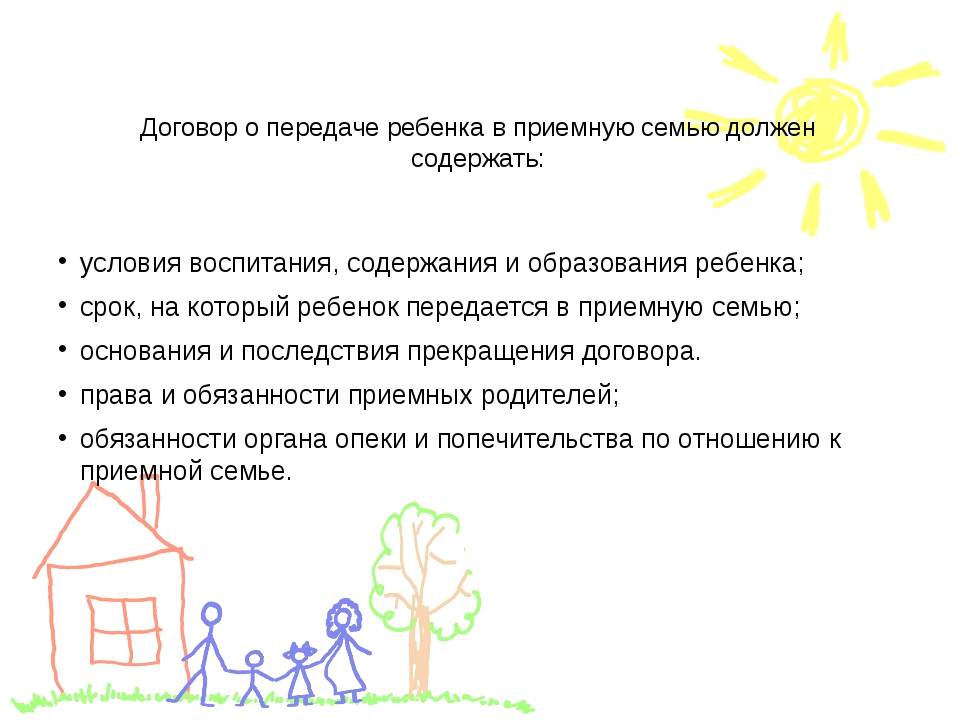 Договор о передаче ребенка в приемную семью должен содержать: условия воспита...