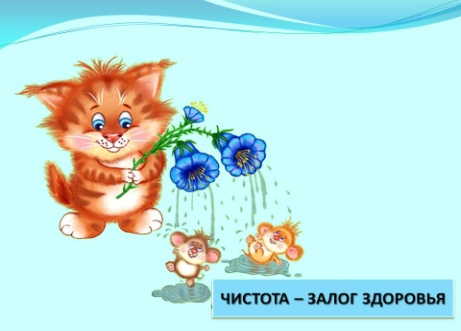 C:\Users\Людмила\Desktop\0042-042-CHistota-zalog-zdorovja.jpg