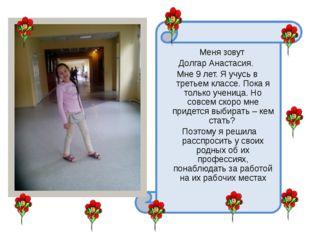 Меня зовут Долгар Анастасия. Мне 9 лет. Я учусь в третьем классе. Пока я тол