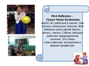 Моя бабушка – Уржук Нина Буяновна много лет работала в школе. Она учитель на