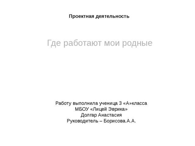 Работу выполнила ученица 3 «А»класса МБОУ «Лицей Эврика» Долгар Анастасия Рук...