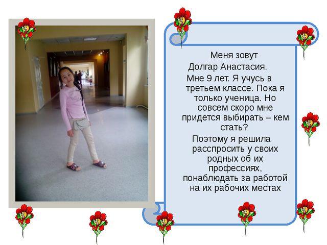 Меня зовут Долгар Анастасия. Мне 9 лет. Я учусь в третьем классе. Пока я тол...
