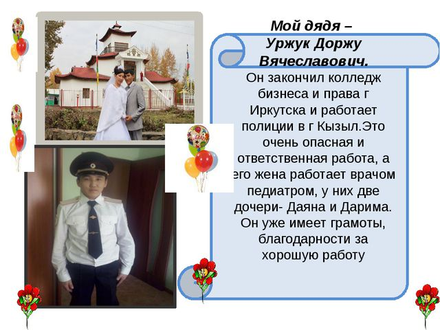 Мой дядя – Уржук Доржу Вячеславович. Он закончил колледж бизнеса и права г И...