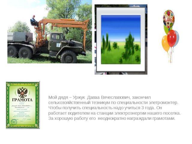 Мой дядя – Уржук Даваа Вячеславович, закончил сельхозояйственный тезникум по...