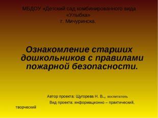 МБДОУ «Детский сад комбинированного вида «Улыбка» г. Мичуринска. Ознакомление