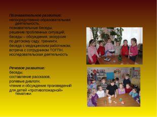 Познавательное развитие: непосредственно образовательная деятельность, позна