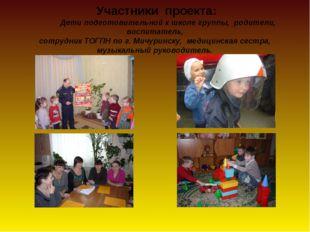 Участники проекта: Дети подготовительной к школе группы, родители, воспитате