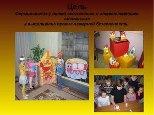 Цель Формирование у детей осознанного и ответственного отношения к выполнени