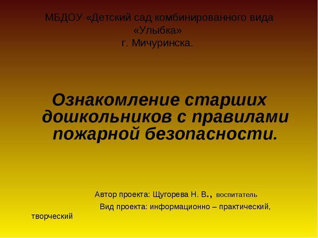 МБДОУ «Детский сад комбинированного вида «Улыбка» г. Мичуринска. Ознакомление...