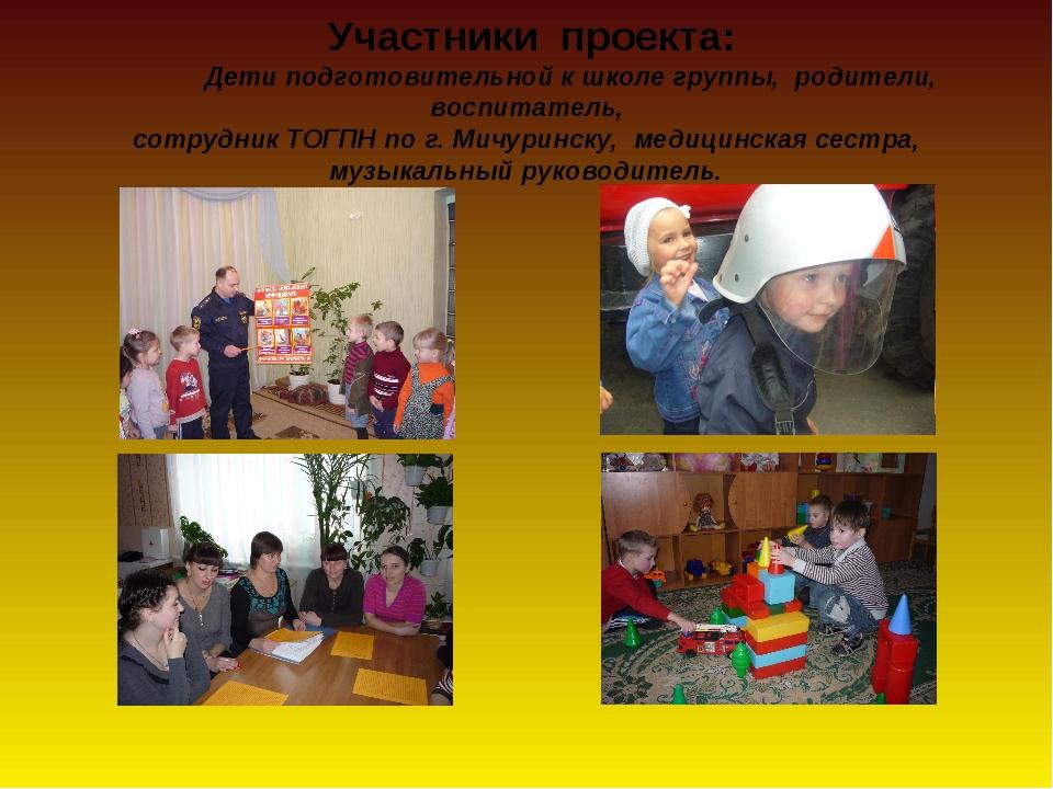 Участники проекта: Дети подготовительной к школе группы, родители, воспитате...