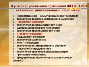 В условиях реализации требований ФГОС ООО актуальны инновационные технологи