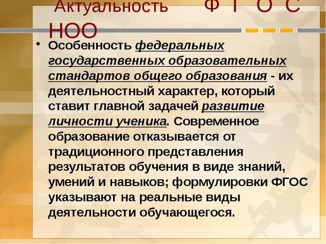Актуальность Ф Г О С НОО Особенностьфедеральных государственных образовател...