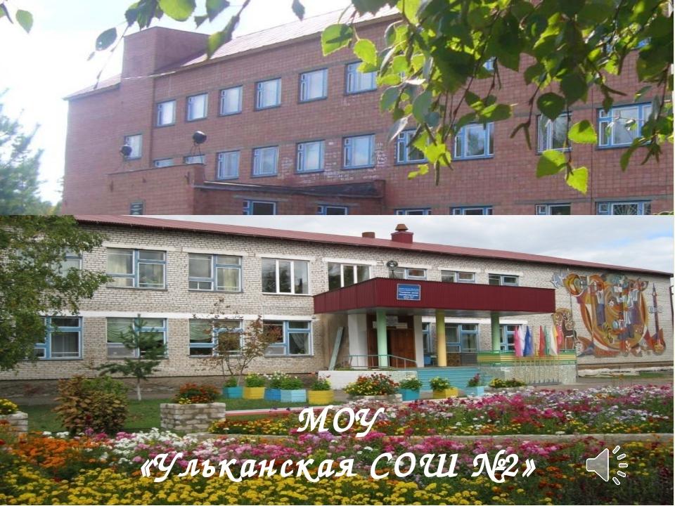 МОУ «Ульканская СОШ №2»