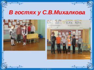 В гостях у С.В.Михалкова