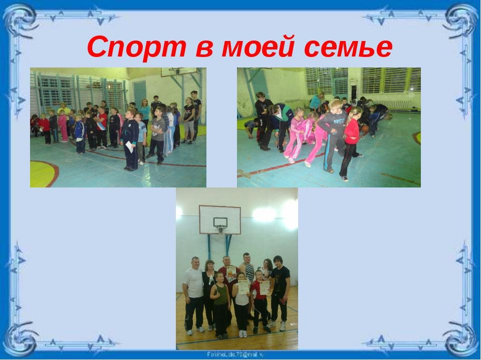 Спорт в моей семье