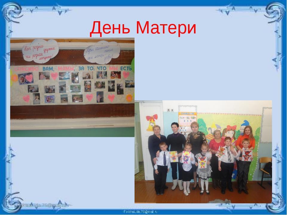 День Матери FokinaLida.75@mail.ru
