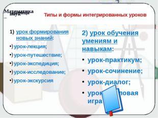 Типы и формы интегрированных уроков 2) урок обучения умениям и навыкам: урок-