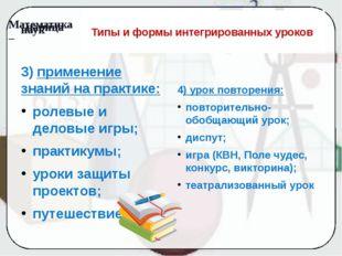 Типы и формы интегрированных уроков 3) применение знаний на практике: ролевые