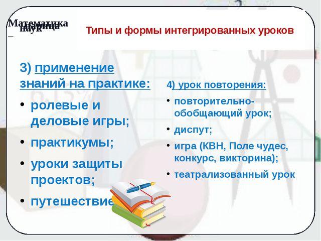 Типы и формы интегрированных уроков 3) применение знаний на практике: ролевые...