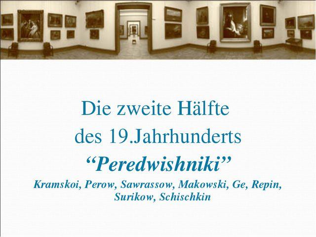 """Die zweite Hälfte des 19.Jahrhunderts """"Peredwishniki"""" Kramskoi, Perow, Sawra..."""