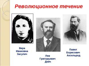 Вера Ивановна Засулич Лев Григорьевич Дейч Павел Борисович Аксельрод Революци