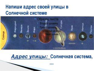 Напиши адрес своей улицы в Солнечной системе Адрес улицы: Солнечная система, …