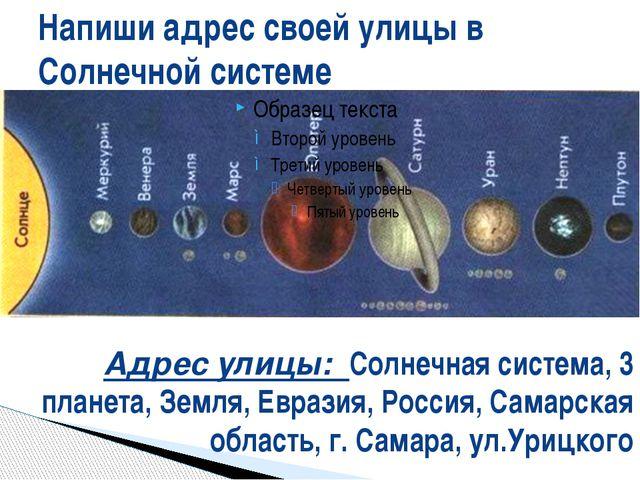 Напиши адрес своей улицы в Солнечной системе Адрес улицы: Солнечная система,...