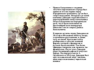 Приказ Багратиона о создании летучего партизанского отряда был одним из его п