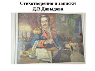 Стихотворения и записки Д.В.Давыдова