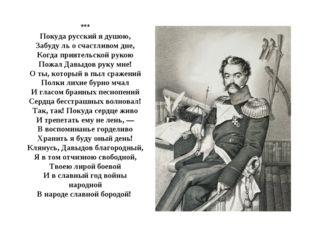 *** Покуда русский я душою, Забуду ль о счастливом дне, Когда приятельской ру