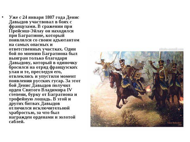 Уже с 24 января 1807 года Денис Давыдов участвовал в боях с французами. В сра...