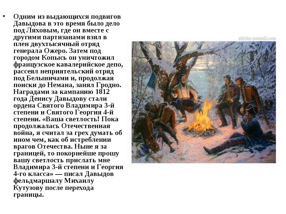 Одним из выдающихся подвигов Давыдова в это время было дело под Ляховым, где...