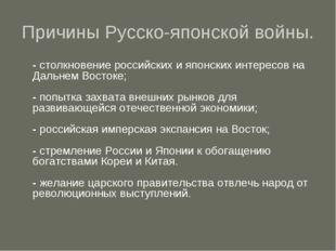 Причины Русско-японской войны. - столкновение российских и японских интересов