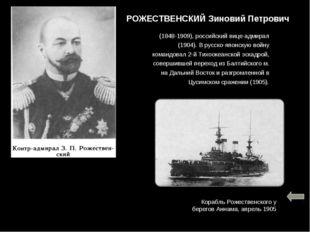 (1848-1909), российский вице-адмирал (1904). В русско-японскую войну командов