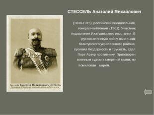 (1848-1915), российский военачальник, генерал-лейтенант (1901). Участник пода